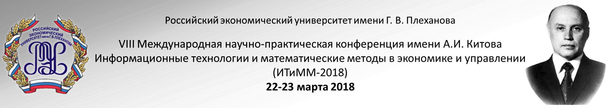 VIII Международная научно-практическая конференция имени А.И. Китова  Информационные технологии и математические методы в экономике и управлении (ИТиММ-2018)  22-23 марта 2018