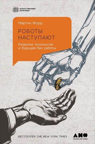 """Рецензия на книгу Мартина Форда """"Роботы наступают"""""""