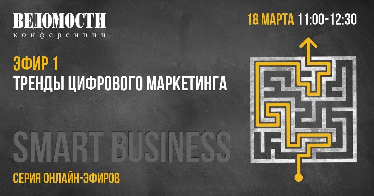 «SMART BUSINESS: тренды цифрового маркетинга»