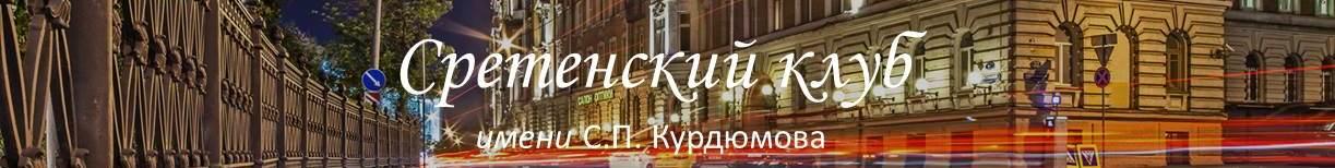 Сретинский клуб