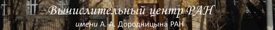 Вычислительный центр имени А. А. Дородницына РАН
